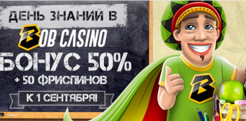Обзор Боб казино