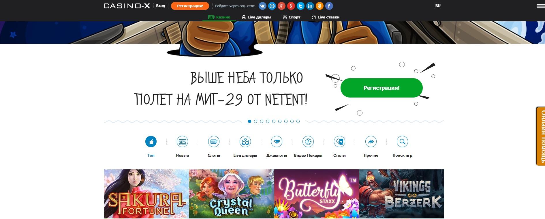 казино х регистрация