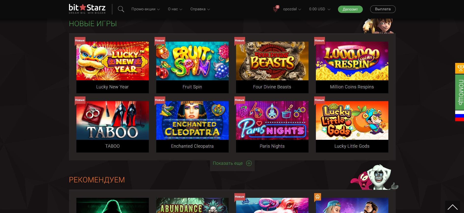 bitstarz casino зеркало