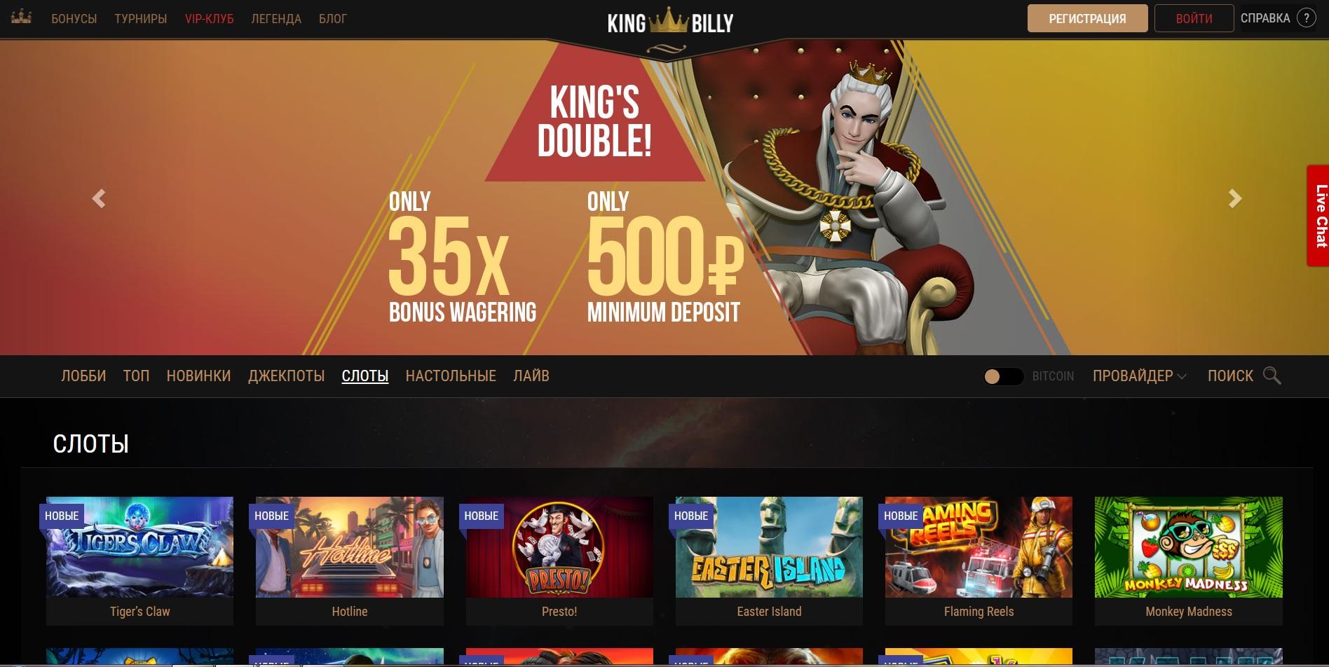 king billy casino обзор, бонус, бездеп