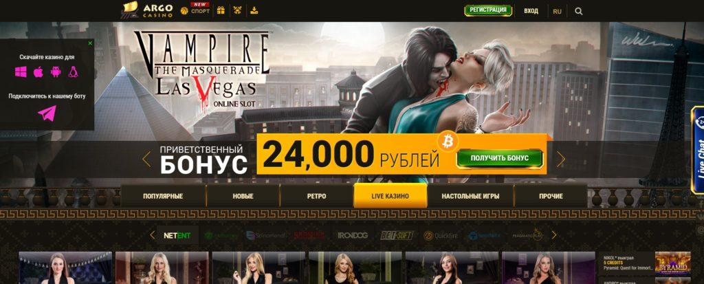 argo онлайн казино r